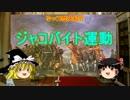 【ゆっくり歴史紹介】ジャコバイト運動【1688-1745】