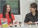 【防人の道NEXT】オリンピックと自衛隊-渡邉陽子氏に聞く[桜H28/7/13]