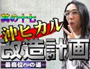 【麻雀】沖ヒカル改造計画Vol.17 上巻