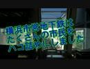 横浜市営地下鉄はたくさんの市民をハコ詰めにしました