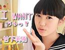【竹下美羽】I WANT ちゅっ!【踊ってみた】