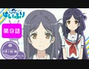 【はいふり】まりこうじさん登場シーン集(第9話~最終話)