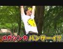 ピカ・チャン 第6話 「メガおにいさん、爆誕!?」