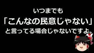 【ゆっくり保守】朝日新聞の世論調査で憲法改正賛成が反対を上回る。