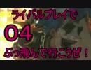 【ゆっくり】ライバルプレイでぶっ飛んで行こうぜ!04 PC版【OverWatch】