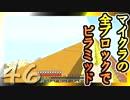 【Minecraft】マイクラの全ブロックでピラミッド Part46【ゆっくり実況】