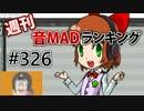 週刊音MADランキング #326 -7月第1週
