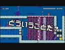 【ガルナ/オワタP】改造マリオをつくろう!【stage:51】 thumbnail