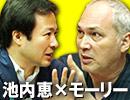 【無料】池内恵×モーリー「諸悪の根源!? サイクス=ピコ協定」 1/2