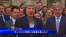 イギリス史上2人目の女性首相 穏健な保守派