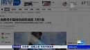南スーダン PKO中国人隊員2人死亡【世界が見た中国】