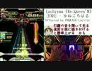 【SDVX III】ΑΩ[EXH] ・ Lachryma《Re:Queen'M》[EXH] 謎解説付
