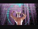 【東方自作アレンジ】我知無知伝説 ~ True Gachimuchi Pants Wrestler