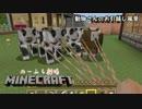 【Minecraft】めーふら劇場 Part20