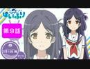 【はいふり】まりこうじさん登場シーン集(第9話~最終話)巫女追加版