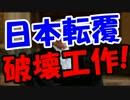 反日マスコミが結託して日本転覆を狙う!「生前退位」報道の実態判明!