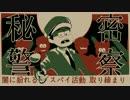【おそ松さん人力】三男でヒミツ ケイサツ