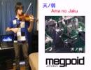 天ノ弱をバイオリンで弾いてみた
