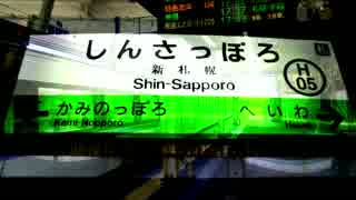 New Sapporo Station was Terminal?