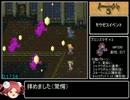 【ロマサガ3】セレクトボタン禁止RTA in 4:46:29 part2 thumbnail