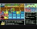 【ゆっくり実況】ロックマンエグゼ4をP・Aだけでクリアする 第17話