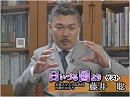 【日いづる国より】藤井聡、GDP600兆円