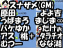 【あなろぐ部】第5回ゲーム実況者skype人狼01-1