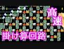 【最終回】マリオメーカーで27×23の結果を十進法表示【新型クロス回路】