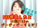 早川亜希動画#320≪江頭2:50のピーピーピーするぞ!DVDのみどころナビ!≫