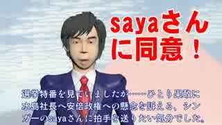チャンネル桜の選挙特番ではsayaさんに共