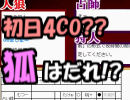 【あなろぐ部】第5回ゲーム実況者skype人狼02-1