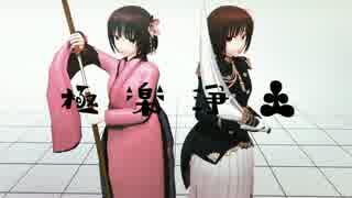 【APヘタリアMMD】 日娘審神者の極楽浄土 【MMD刀剣乱舞】