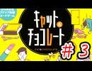 力技でピンチを解決していくアナログゲーム【レト・キヨ・牛沢・ガッチ】part3