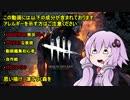 【Dead by Daylight】ゆかりんのびびりん その1【VOICEROID実況】 thumbnail
