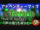 [Terraria+skyblock]声の島マップを楽しむ Part 1[ゆっくり実況]