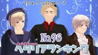 AxisPowersヘタリアランキング №96(7/7~7/13)