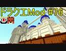 【Minecraft】ドラゴンクエスト サバンナの戦士たち #76【DQM4実況】