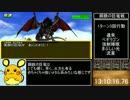 3DS版DQ8 ゴスペルリングRTA 13:59:24 part22