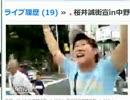 【都知事選】神回!桜井誠が選挙妨害者を追い払い聴衆から拍手喝采! thumbnail