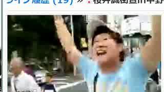【都知事選】神回!桜井誠が選挙妨害者を追い払い聴衆から拍手喝采!