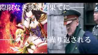 【ガチャ動画】総統閣下が二周年戦争に立ち向かうようです