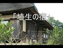 【日本の歌百選】『埴生の宿』【初音ミク,結月ゆかり,VY2V3】