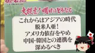 【ゆっくり保守】東京都知事戦、鳥越俊太郎氏は危ないのでは?