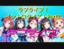 ラブライブ!イントロクイズ! 〜Aqoursも参戦!〜  Part2 thumbnail