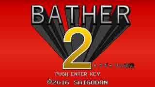 【幕末志士】BATHER2 #1【実況プレイ】