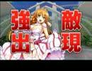 【拡散性MA】最終兵器花嫁戦【大覚醒イベント】