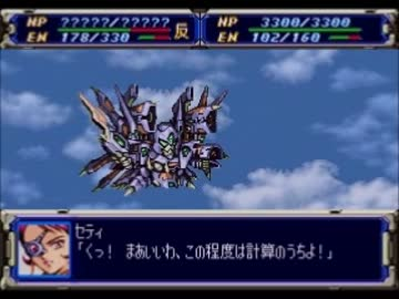 スーパーロボット大戦F 敵包囲網...