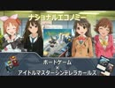 【卓M@s】アイドル×ボードゲーム!ナショナルエコノミー【ルール編】