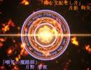 【遊戯王ZEXAL】お兄ちゃんマギカロギアセカンド!.16【遊戯王ARC-V】