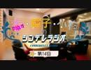 杏・輝子・小梅のシンデレラジオ 第014回